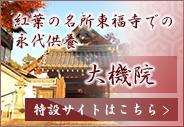紅葉の名所東福寺での永代供養大機院