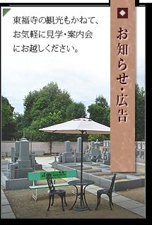 # グレートストーン秀峰は、大機院の永代供養墓を総合プロデュースをしていま... 京都の永代供養