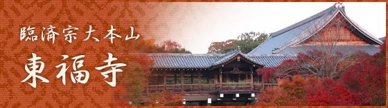 臨済宗大本山 東福寺