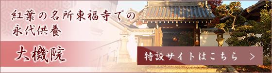 紅葉の名所東福寺での永代供養 大機院