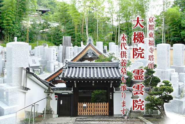 京都東福寺塔頭 大機院 永代供養墓も承ります。