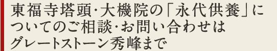 東福寺塔頭・大機院の「永代供養」についてのご相談・お問い合わせはグレートストーン秀峰まで