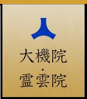 墓地・石碑のグレートストーン 秀峰