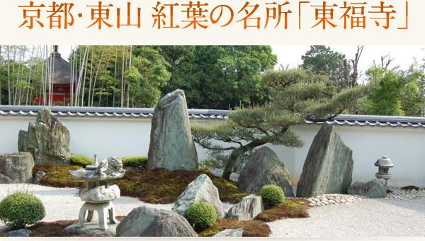 京都・東山 紅葉の名所「東福寺」