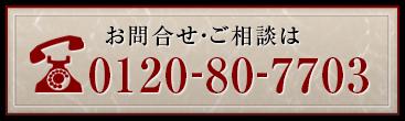 0120-80-7703