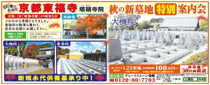 180912yomiurikeiji